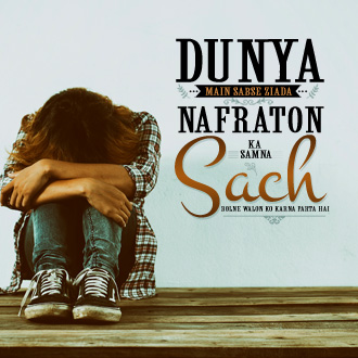 Nafraton Ka Saamna